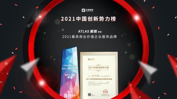 """ATLAS 寰图斩获艾媒""""2021最具商业价值企业服务品牌"""""""