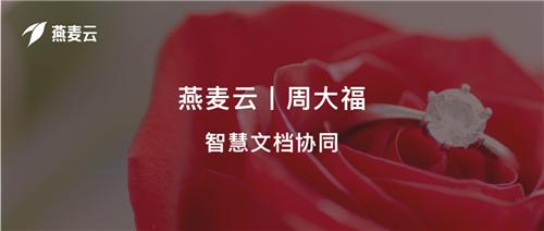 燕麦云助力周大福搭建智能文件协同平台