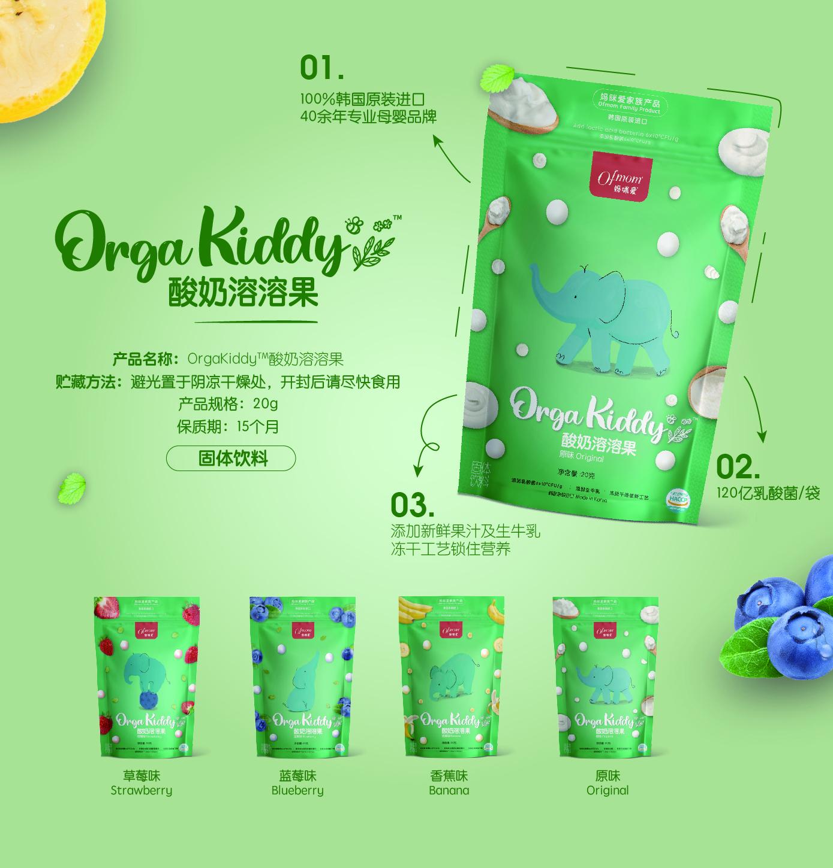 "Ofmom妈咪爱推出OrgaKiddy辅零食系列,""精致妈妈""的不二之选!"