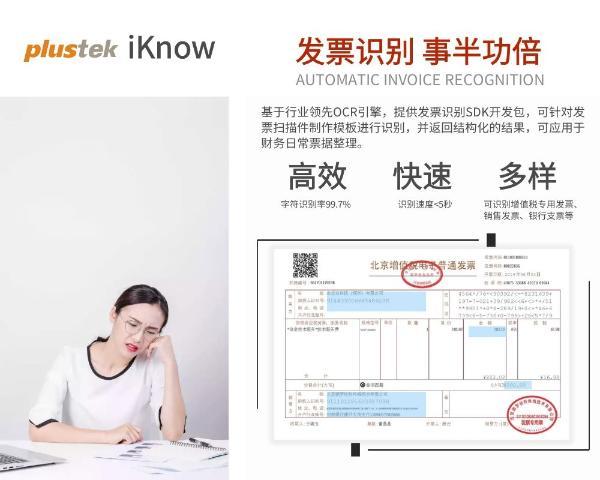 精益扫立得Z600智慧票据管理解决方案助力财务数字化