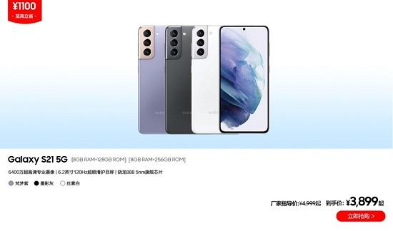 3899元起!三星Galaxy S21 5G系列618大促诚意十足