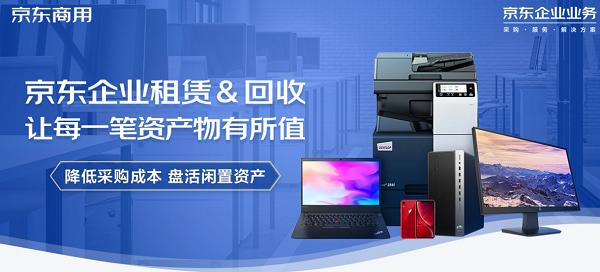 京东618企业租赁推出电脑免费租用服务 加速中小企业实现轻资产运营