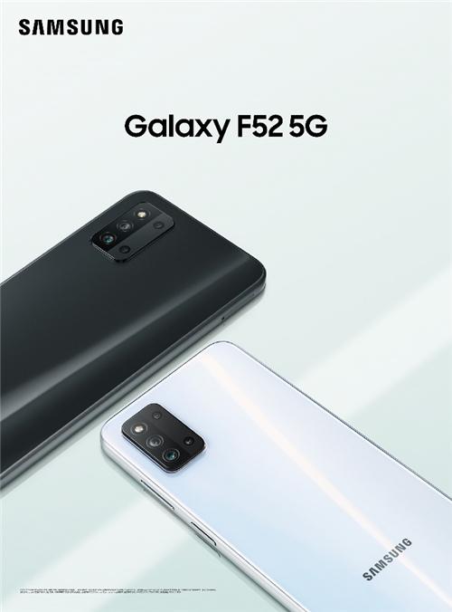三星Galaxy F52 5G八大入手理由 让你买得超值用得开心