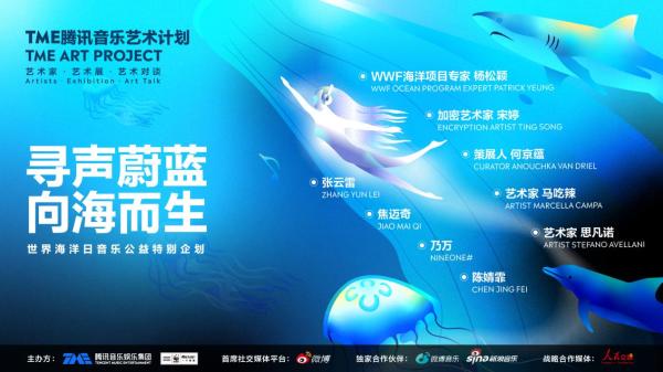 腾讯音乐与WWF世界海洋日公益歌曲上线,张云雷、焦迈奇、乃万、陈婧霏为海发声