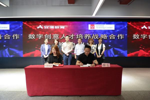 安博与Adobe中国授权培训中心达成数字创意人才培养及认证服务战略合作