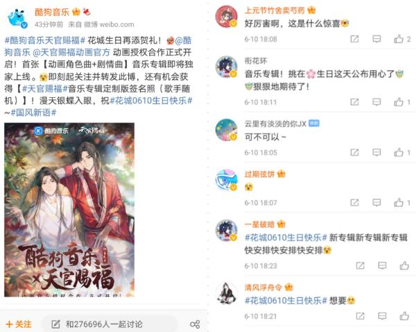 """""""音乐+""""跨界动漫,酷狗携手《天官赐福》IP演绎国风文化"""
