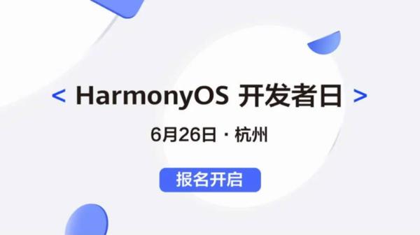 报名开启啦!Harmony OS开发者日6月26日相约杭州