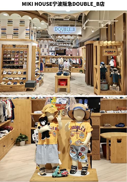 MIKI HOUSE入驻宁波阪急和三亚海旅免税城 实体店汇总指南