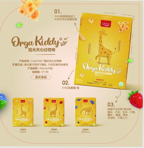 儿童零食功能化,韩美集团推出OrgaKiddy系列零食入局儿童市场