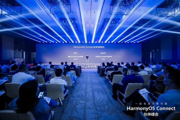 HarmonyOS Connect伙伴峰会厦门站召开 多款鸿蒙生态新品亮相