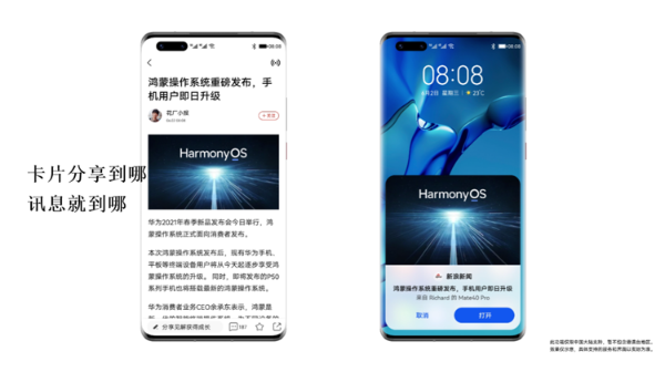 服务跟随人走 HarmonyOS 2自由流转释放智能设备新活力