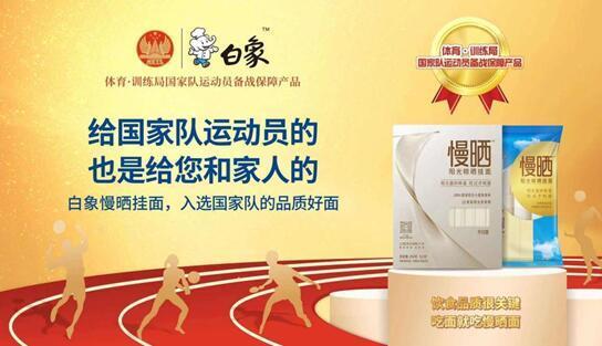 东京奥运倒计时!白象挂面助力国家队运动员备战夺冠