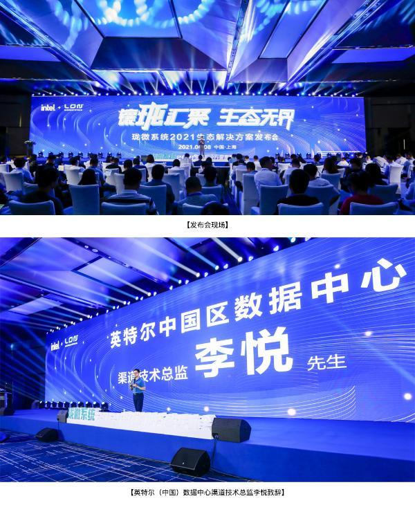 珑微系统2021生态解决方案发布会在沪隆重举行
