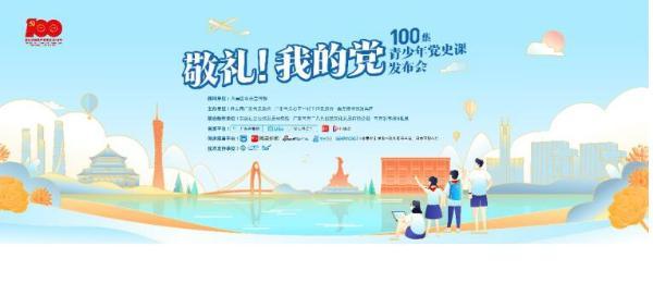 携手希沃!广东共青团100集青少年党史课正式开播!
