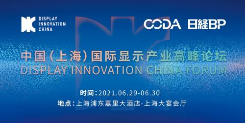 """DIC 2021,向""""七一""""献礼,向创新致敬: 显示产业嘉年华准备好了!"""