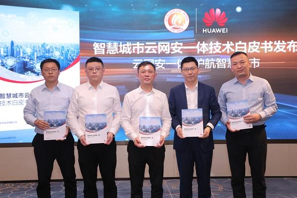 华为携手张家港大数据管理局发布《智慧城市云网安一体技术白皮书》