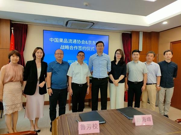 京东携手中国果品流通协会 展开供应链产业链等方面深度合作