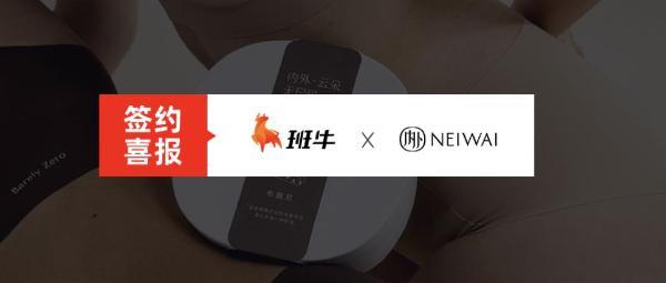 知名新消费内衣品牌「内外」选择班牛,精雕细琢数智化电商服务