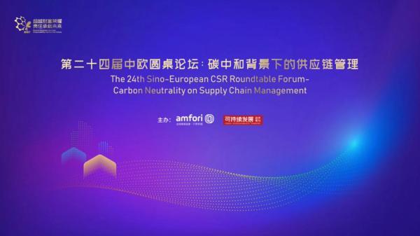海皮集团总裁出席在阿姆斯特丹举行的第24届中欧企业社会责任圆桌论坛