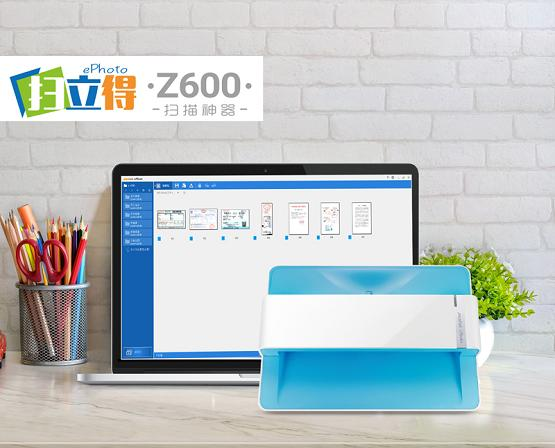 办公高效神器,精益扫立得Z600让办公扫描从未如此简单
