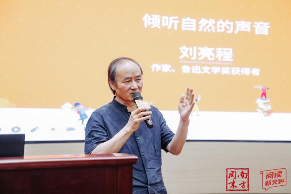 """南方周末""""阅读新火种""""走进成都 作家刘亮程等大咖精彩开讲"""