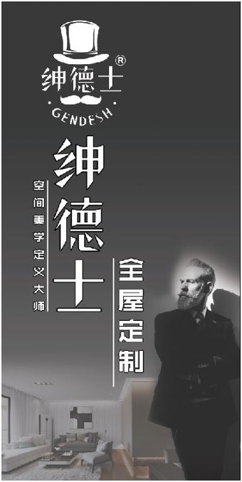 """香港绅德士""""环保实木芯""""-高端定制让家居更美好"""