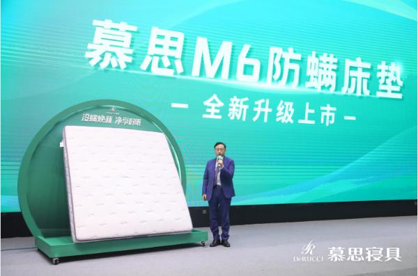 """睡眠产业聚焦绿色价值,慕思2021世界除螨日开启 """"以旧焕新""""环保行动"""