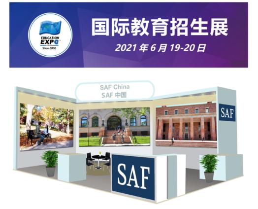 探讨海外访学的意义,SAF参加2021 CEE在线展览