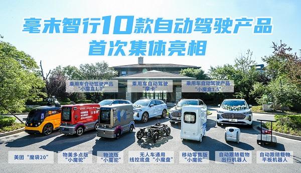"""毫末智行亮出自动驾驶王牌产品:主攻城市通勤场景的""""小魔盒1.5""""来了!"""