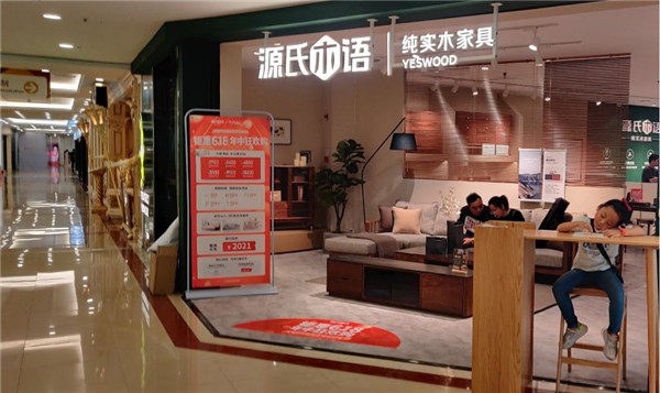 33分20秒突破去年全天销售量 源氏木语618再创佳绩!