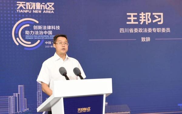 赢火虫受邀参加首届法律科技联盟论坛 并与四川天府新区签约
