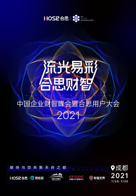 《2021中国企业财智峰会暨合思用户大会》即将启幕!
