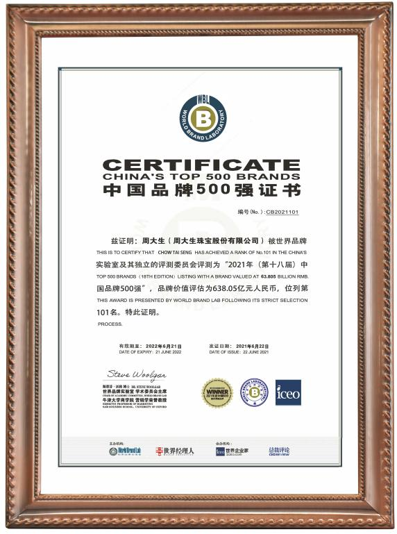 638.05亿元!周大生连续11年荣获中国500最具价值品牌