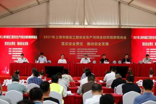 2021年上海市建设工程安全生产月综合创优观摩活动在中建八局举办
