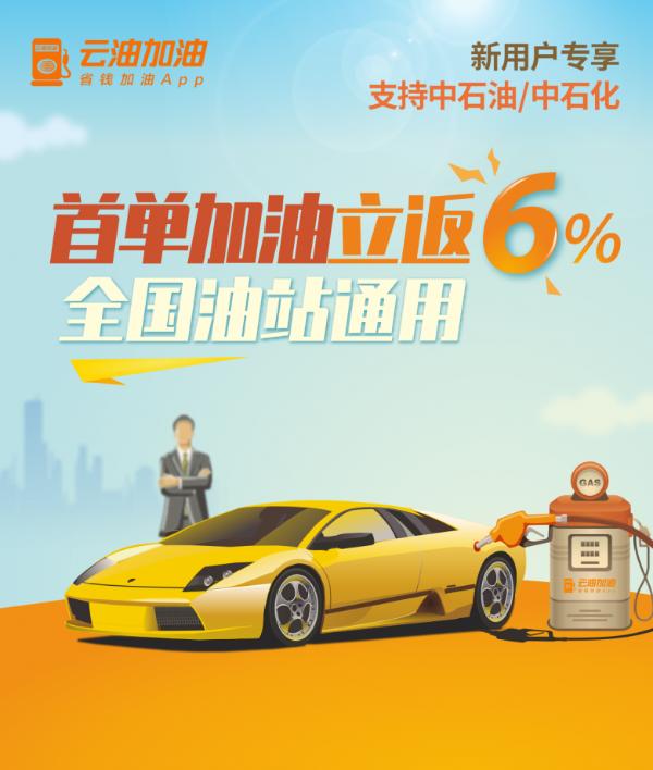 薛光林创办的云油加油迎品牌焕新:首单加油立返6%,全国油站通用!