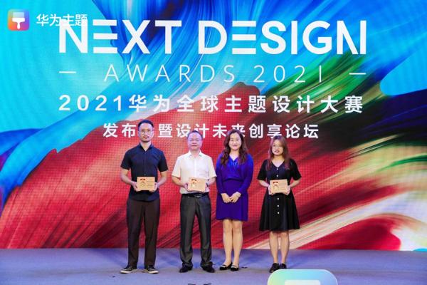 跨越想象边界! 2021华为全球主题设计大赛发布会圆满落幕