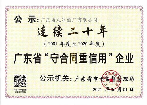 获南海区政府质量奖!远航九江品质传承200年