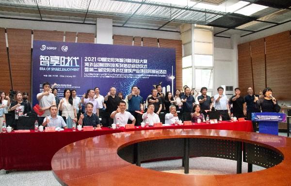 2021沈阳海智大赛海外项目对接会启动仪式成功举办
