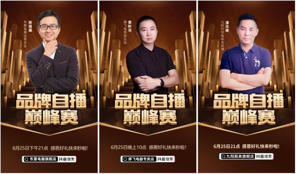 抖音电商品牌自播巅峰赛进行时,6月25日九大品牌Boss亲临直播间带货