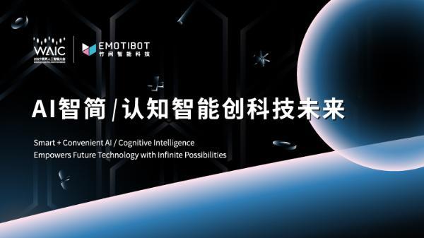 竹间智能携对话交互智能与认知智能亮相WAIC 2021
