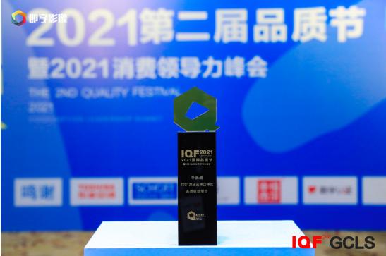 导医通依托医疗健康服务实力,获2021国际品质节·杰出品牌口碑奖