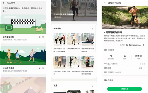 如何科学进行身体锻炼?三星Galaxy A52 5G来帮忙