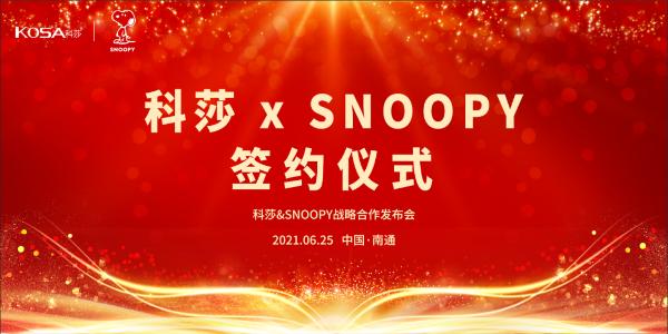 科莎家纺×SNOOPY(史努比)战略合作正式启动
