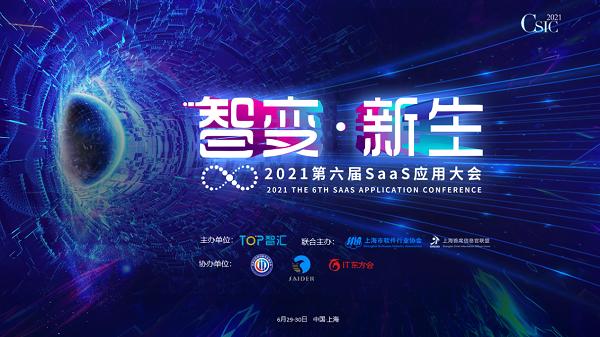 CSIC2021大会明天开启,洞见数智新世界