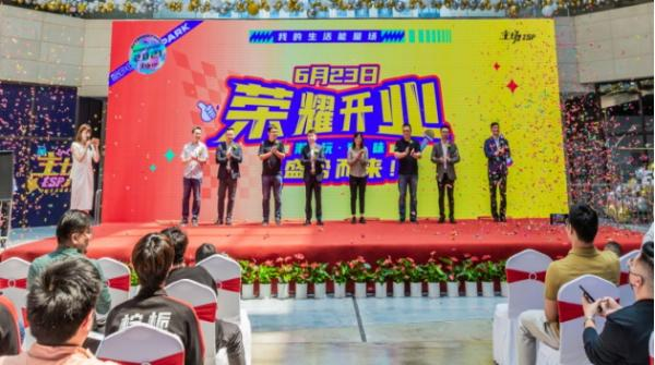 国内首个电竞购物中心ESP主场在上海盛大开业 新青年新文化造就新物种新消费
