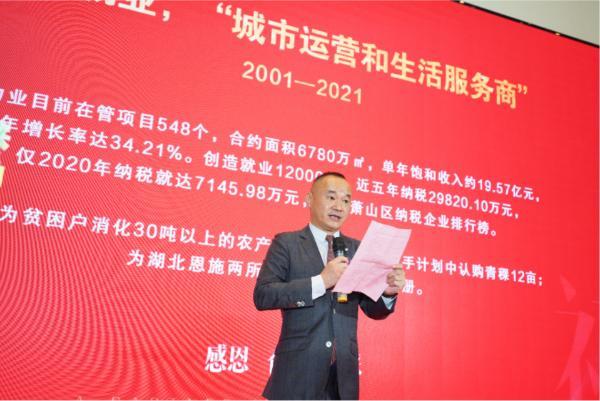 廿载荣光,开元物业成立二十周年,逐梦再启航