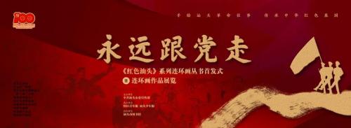 红色城旅,深化汕头革命精神的当代价值