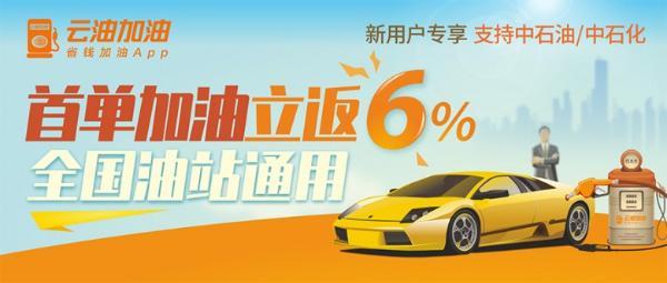 """今年油价第9涨来袭 薛光林创办的云油加油为全国车主""""减压"""""""