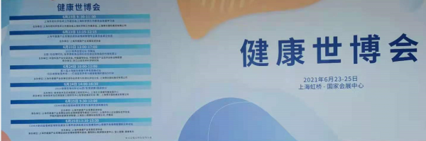 阿拉町携智能健康手表亮相2021上海健康世博会