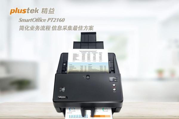助力档案数字化管理 精益PT2160提升档案管理效率
